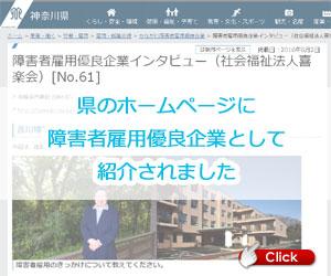 県のホームページに障害者雇用優良企業として紹介されました