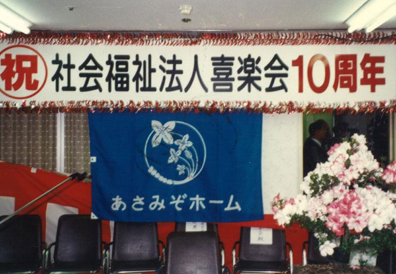 創立10周年記念式典