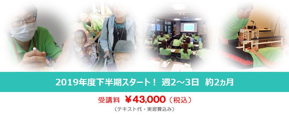 社会福祉法人喜楽会 介護職員初任者研修(通学)